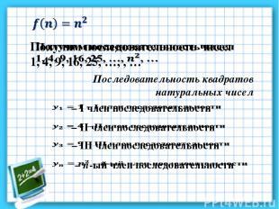 Последовательность квадратов натуральных чисел