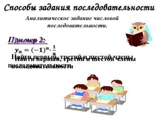 Способы задания последовательности Аналитическое задание числовой последовательн