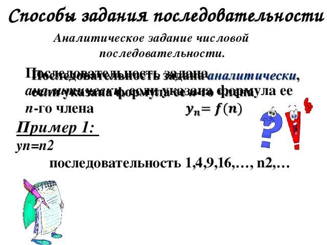 Способы задания последовательности Аналитическое задание числовой последовательности. Пример 1: yn=n2 последовательность 1,4,9,16,…, n2,…