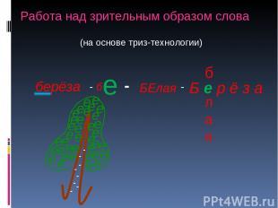 Работа над зрительным образом слова (на основе триз-технологии) берёза - б е - Б