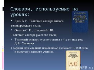 Словари, используемые на уроках: ДальВ.И. Толковый словарь живого великорусско