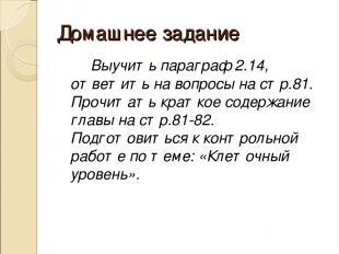 Домашнее задание Выучить параграф 2.14, ответить на вопросы на стр.81. Прочитать