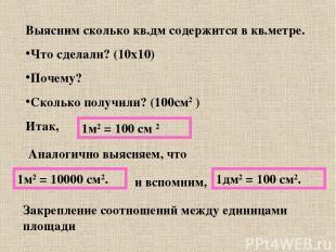 Выясним сколько кв.дм содержится в кв.метре. Что сделали? (10х10) Почему? Скольк