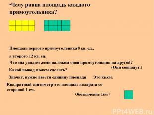 Чему равна площадь каждого прямоугольника? Площадь первого прямоугольника 8 кв.