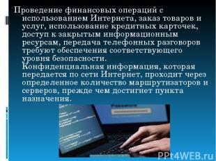 Проведение финансовых операций с использованием Интернета, заказ товаров и услуг