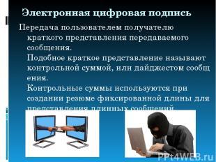 Электронная цифровая подпись Передача пользователем получателю краткого представ
