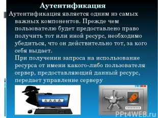 Аутентификация Аутентификация является одним из самых важных компонентов. Прежде