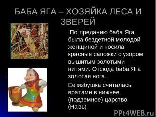 БАБА ЯГА – ХОЗЯЙКА ЛЕСА И ЗВЕРЕЙ По преданию баба Яга была бездетной молодой жен