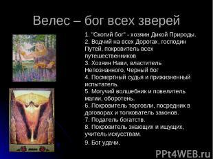 """Велес – бог всех зверей 1. """"Скотий бог"""" - хозяин Дикой Природы. 2. Водчий на все"""
