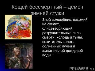 Кощей бессмертный – демон зимней стужи Злой волшебник, похожий на скелет, олицет