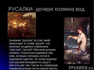 """РУСАЛКИ- дочери хозяина вод. Название """"русалка"""" (в слав. миф) происходит от слов"""