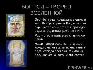 БОГ РОД – ТВОРЕЦ ВСЕЛЕННОЙ Этот бог начал создавать видимый мир. Все, рожденное