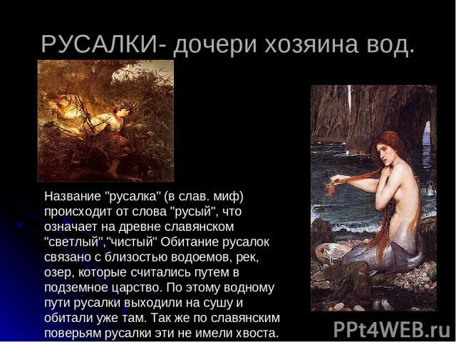 РУСАЛКИ- дочери хозяина вод. Название