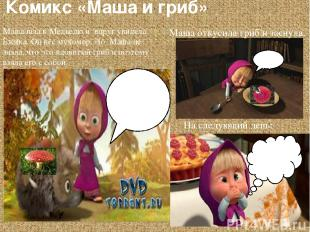 Комикс «Маша и гриб» На следующий день: Хр-р-р. Наверно от грибочка!!! Маша отку