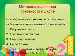Методики выявления готовности к школе Обследование готовности первоклассника к о