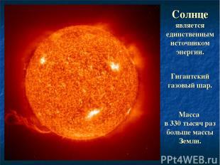 Солнце является единственным источником энергии. Гигантский газовый шар. Масса в