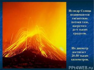 Из недр Солнца поднимаются гигантские потоки газа, нагретого до 6 тысяч градусов