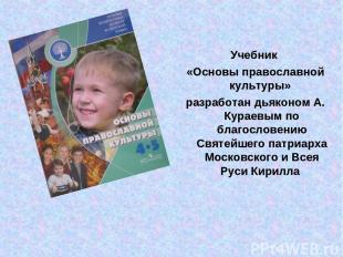 Учебник «Основы православной культуры» разработан дьяконом А. Кураевым по благос