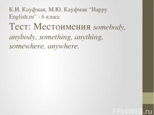"К.И. Кауфман, М.Ю. Кауфман ""Happy English.ru"" - 6 класс Тест: Местоимения somebo"