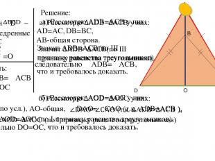 Дано: – и равнобедренные AD=AC BD=BC O =O Доказать: б) DO=OC Решение: а)∠ADB=∠AC