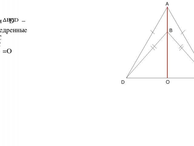 Дано: – и равнобедренные AD=AC BD=BC O =O A D C B