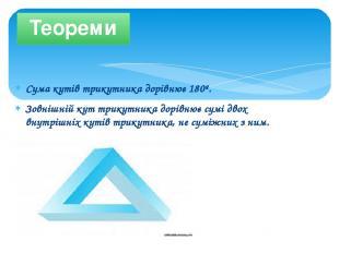Сума кутів трикутника дорівнює 180º. Зовнішній кут трикутника дорівнює сумі двох