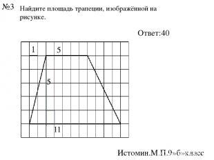 Найдите площадь трапеции, изображённой на рисунке. Ответ:40 Истомин.М.П.9»б»клас