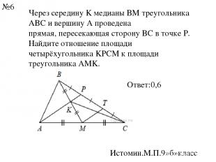 Через середину K медианы BM треугольника ABC и вершину A проведена прямая, перес