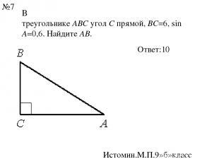 В треугольникеABCуголCпрямой,BC=6,sinA=0,6. НайдитеAB. Ответ:10 Истомин.М