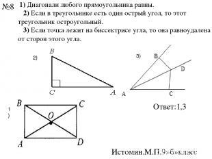 1)Диагонали любого прямоугольника равны. 2)Если в треугольнике есть один о