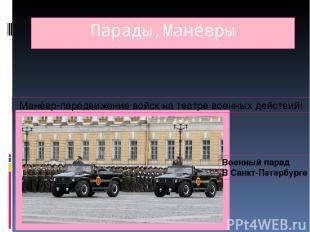 Парады,Манёвры Манёвр-передвижение войск на театре военных действий! Военный пар