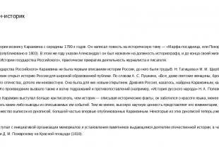Карамзин-историк Интерес к истории возник у Карамзина с середины 1790-х годов. О