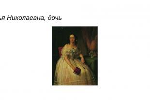 Софья Николаевна, дочь