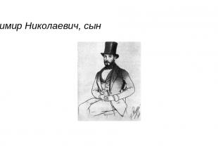 Владимир Николаевич, сын