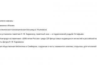 Память Именем писателя названы: Проезд Карамзина в Москве Областная клиническая