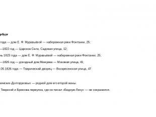 Адреса Санкт-Петербург Весна 1816 года — дом Е. Ф. Муравьёвой — набережная реки