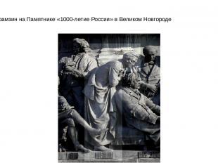 Н. М. Карамзин на Памятнике «1000-летие России» в Великом Новгороде