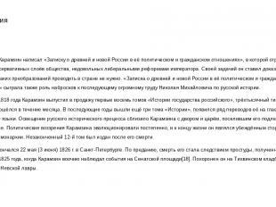 Биография В 1811 году Карамзин написал «Записку о древней и новой России в её по