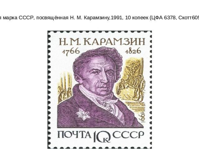 Почтовая марка СССР, посвящённая Н. М. Карамзину,1991, 10 копеек (ЦФА 6378, Скотт6053)