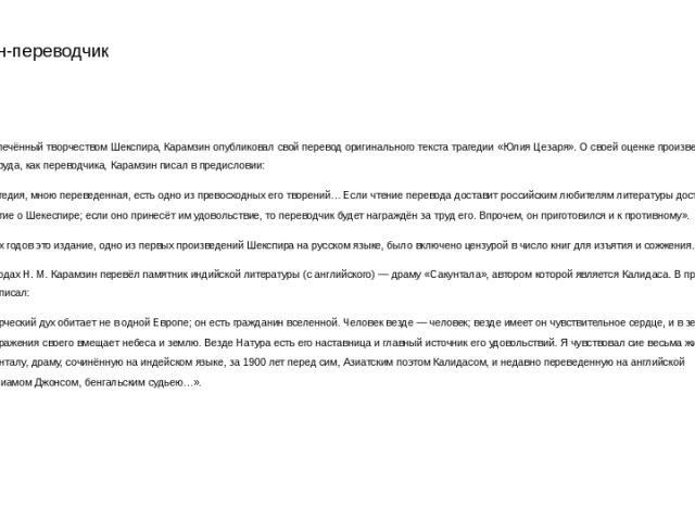 Карамзин-переводчик В 1787 году, увлечённый творчеством Шекспира, Карамзин опубликовал свой перевод оригинального текста трагедии «Юлия Цезаря». О своей оценке произведения и собственного труда, как переводчика, Карамзин писал в предисловии: «Трагед…