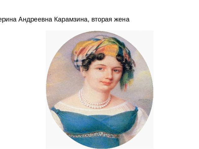 Екатерина Андреевна Карамзина, вторая жена