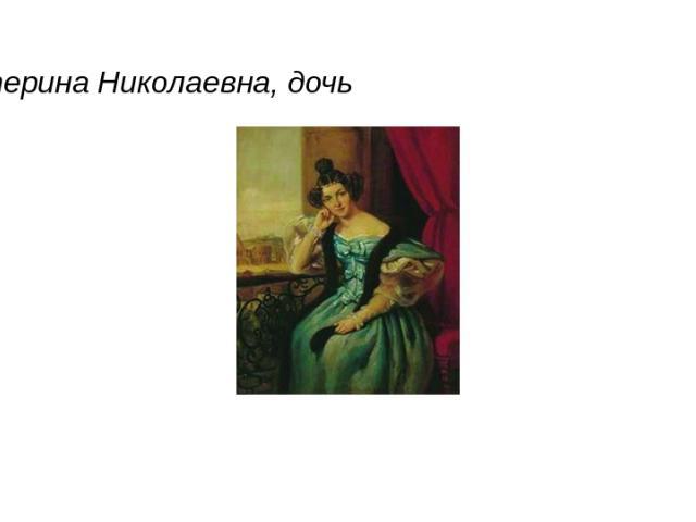 Екатерина Николаевна, дочь