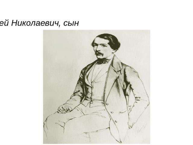 Андрей Николаевич, сын