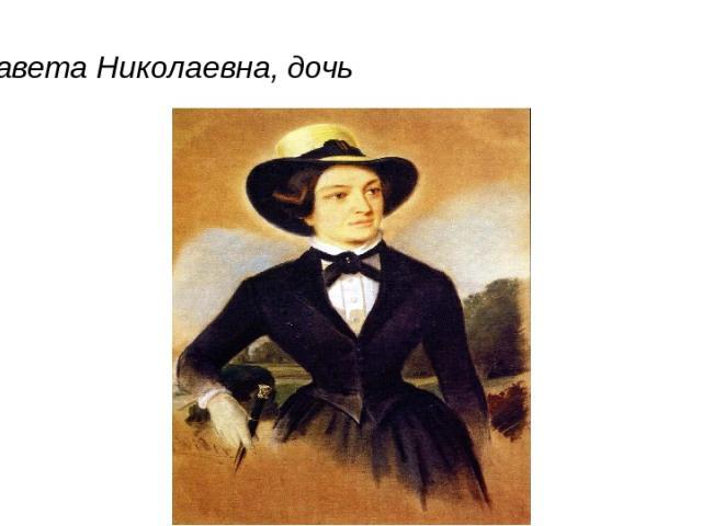 Елизавета Николаевна, дочь