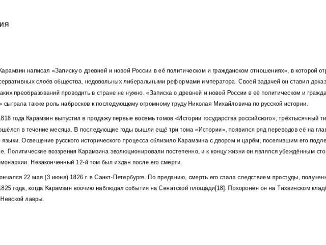 Биография В 1811 году Карамзин написал «Записку о древней и новой России в её политическом и гражданском отношениях», в которой отражались взгляды консервативных слоёв общества, недовольных либеральными реформами императора. Своей задачей он ставил …