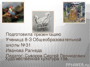 Художественная культура 19в. Подготовила презентацию Ученица 8-З Общеобразовател