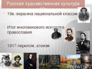 Русская художественная культура 19в 19в.-вершина национальной классики Итог мног