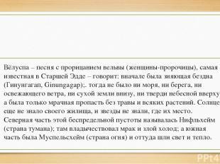 Вёлуспа – песня с прорицанием вельвы (женщины-пророчицы), самая известная в Стар
