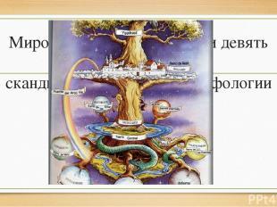 Мировой ясень Иггдрасиль и девять миров скандинавской(немецкой)мифологии