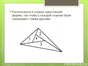 Расположите 4 страны треугольной формы, так чтобы у каждой стороны были границам